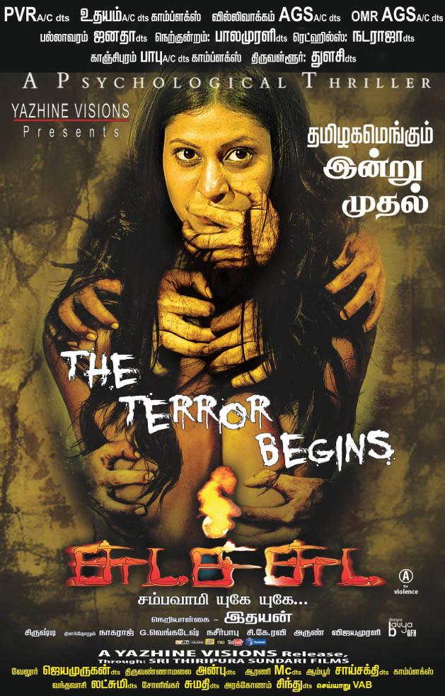 Tamilrockers tamil dubbed comedy movie download