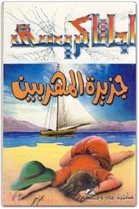 رواية جزيرة المهربين pdf - أجاثا كريستي
