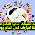 مباريات كأس العالم روسيا مجانا على القنوات التركية المفتوحة