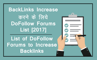 High Google page rank के साथ DoFollow Forums और Top Dofollow blogs की list, जो आपको free high quality backlinks देते हैं और list में दिए गए सभी forum के backlinks search engine bots द्वारा indexed हैं, List of DoFollow Forums to Increase Backlinks