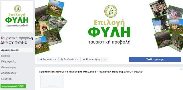 Τουριστική  Προβολή του Δήμου Φυλής ΣΤΟ FACEBOOK