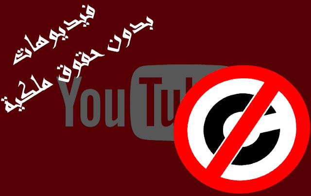 أفضل المواقع تقدم لك فيديوهات قابلة للإستثمار على اليوتيوب