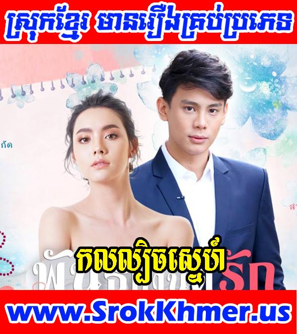 Kal Lbech Sne 31 END | Khmer Movie |  Movie Khmer | Thai Drama