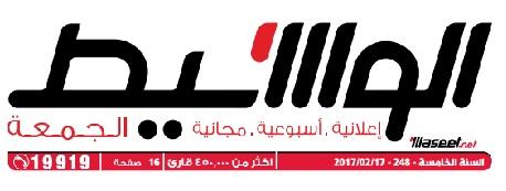 جريدة وسيط الأسكندرية عدد الجمعة 17 فبراير 2017 م