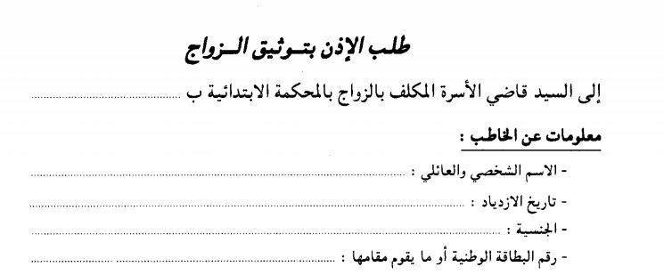 عقد الزواج المغربي نموذج صيغة عقد