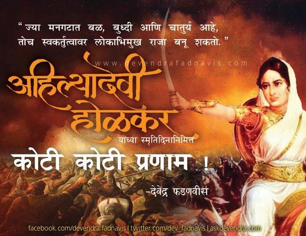Ahilyabai holkar Smrutidin Punyatithi Biography Hindi English Marathi whatsapp status wallpaper