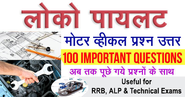 Automobile Questions Answers for RRB Loco Pilot, ITI & Interview