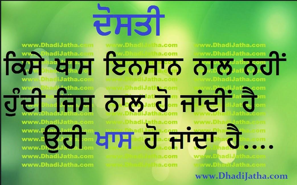 Punjabi Thoughts Punjabi Status Punjabi Shayari Punjabi