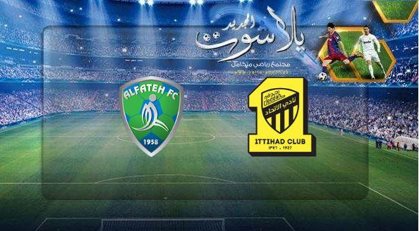 نتيجة مباراة الاتحاد والفتح بتاريخ 11-05-2019 الدوري السعودي