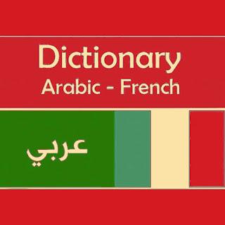 قاموس علمي فرنسي عربي pdf