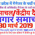 हिमाचल प्रदेश और केन्द्रीय दैनिक रोजगार समाचार 30 मार्च 2019
