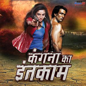 Kangana Ka Inteqam (2018) Bhojpuri 720p HDRip 1.2GB  Free Download