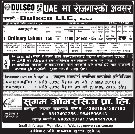 Free Visa & Free Ticket, Jobs For Nepali In U.A.E. Salary -Rs.31,900/