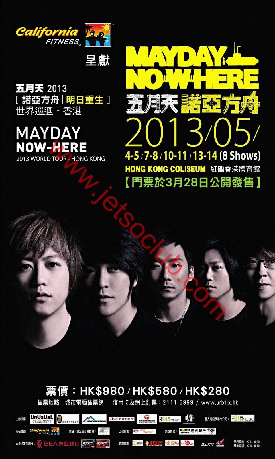 五月天 [諾亞方舟 l 明日重生] 2013世界巡迴演唱會 - 香港」門票公開發售(28/3起) ( Jetso Club 著數俱樂部 )