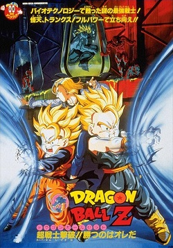 Dragon Ball Z 11 El combate final online latino