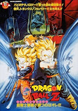 Dragon Ball Z 11 El combate final online latino 1994