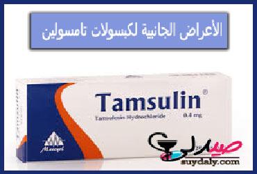 الآثار والأعراض الجانبية لكبسولات تامسولين Tamsulin capsule