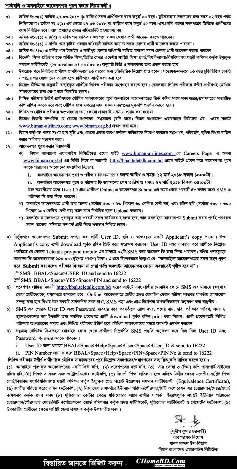 Bangladesh Biman Airlines Job Circular 2018