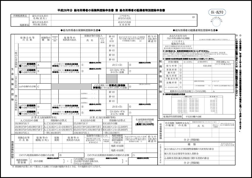 平成26年分給与所得者の保険料控除申告書兼給与所得者の配偶者特別控除申告書 001