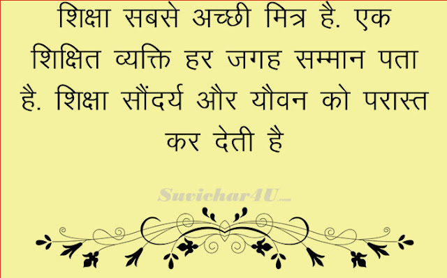 Chanakya Suvichar- Anmol Vachan Aur Quotes