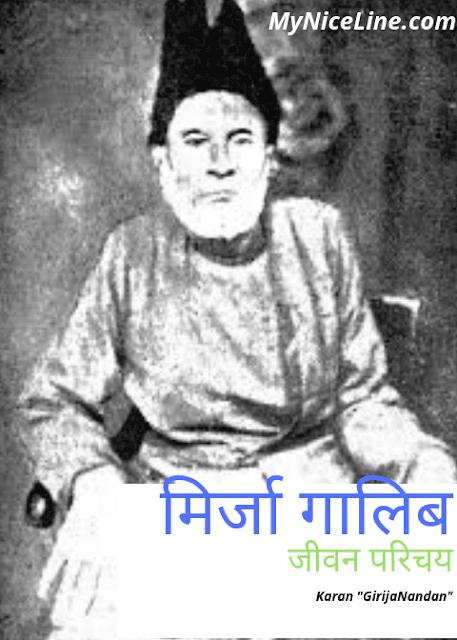 शायर मिर्जा गालिब का जीवन परिचय | Poet Mirza Ghalib Biography In Hindi