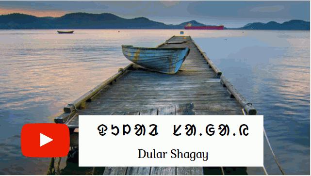 Dular Shagay Santali Traditional Song