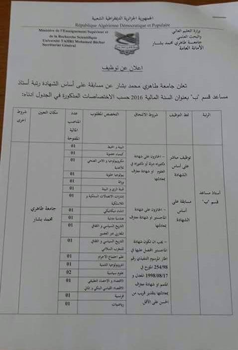 إعلان عن توظيف أساتذة مساعدين - قسم ب - بجامعة بشار