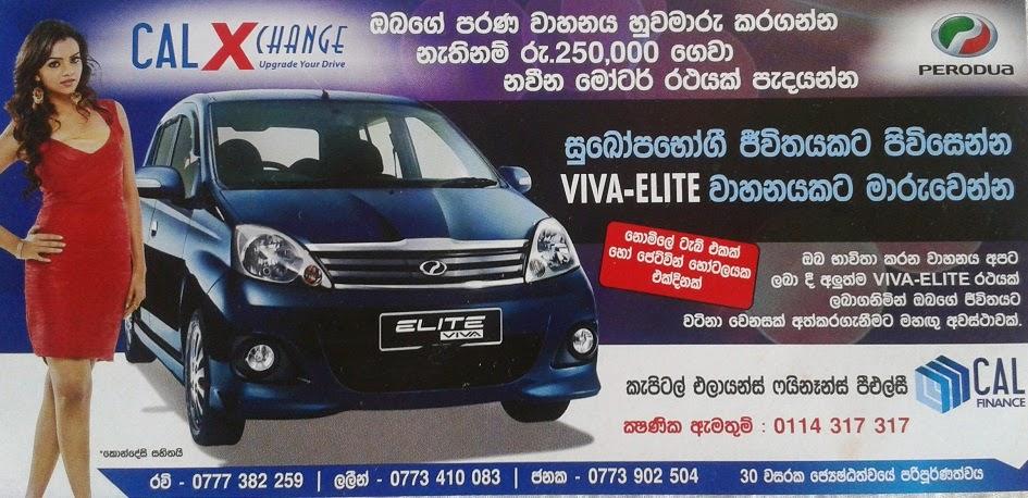 exclusively for perodua viva elite owners club sri lanka leasing offers. Black Bedroom Furniture Sets. Home Design Ideas