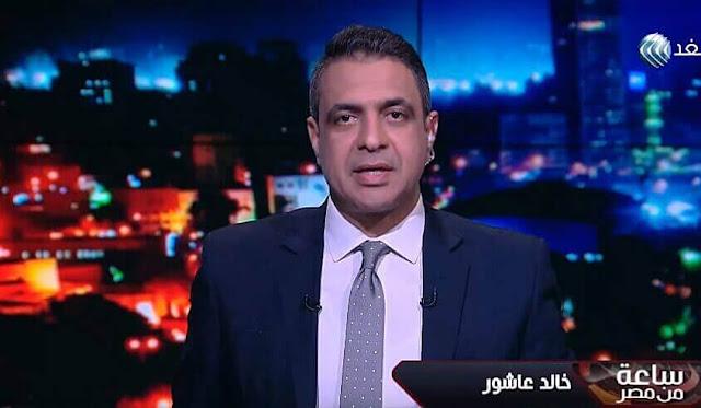 برنامج ساعة من مصر 14/2/2018عاشور من مصر 14/2