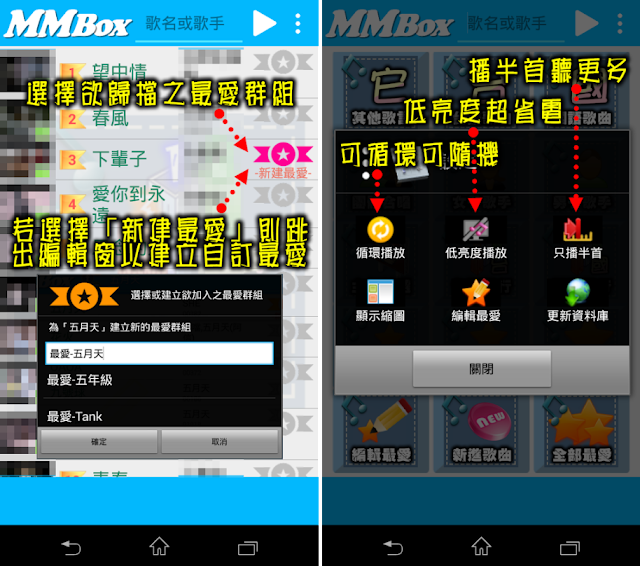 MMBox APK