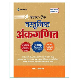Arihant Fast Track Vashthunisht Ankganit (Hindi, Richa Agarwal)