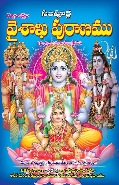 వైశాఖ పురాణం   Vaisakha Puranam వైశాఖ పురాణం   Vaisakha Puranam   GRANTHANIDHI   MOHANPUBLICATIONS   bhaktipustakalu