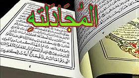 benefits of surah al mujadilah in urdu