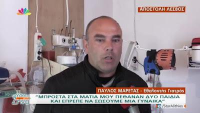 Παύλος Μαρέτας: Ο εθελοντής γιατρός από την Παραμυθιά που σώζει ζωές προσφύγων στη Λέσβο (+ΒΙΝΤΕΟ)