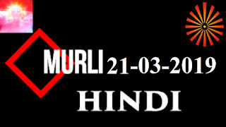 Brahma Kumaris Murli 21 March 2019 (HINDI)