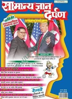 Samanya Gyan Darpan August 2018 Emagazine Download