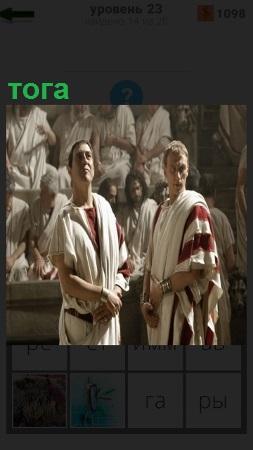 В древнем Риме двое мужчин в тоге на собрании сенаторов