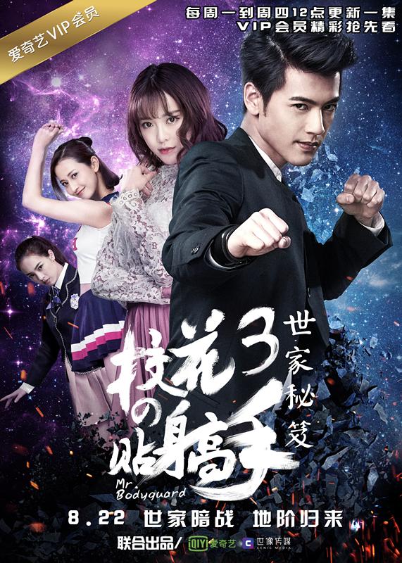 Xem Phim Cao Thủ Cận Vệ Của Hoa Khôi 2017