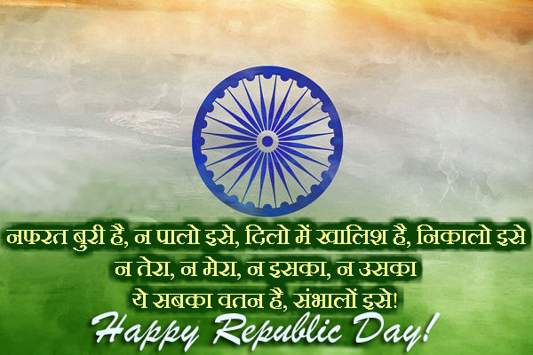 Happy Republic Day Wallpapers in Hindi