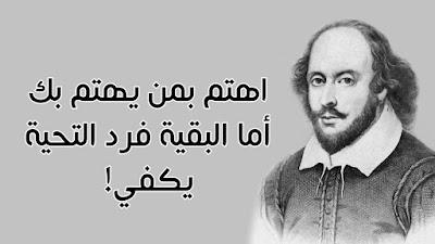 اقوال وحكم مأثورة لشكسبير