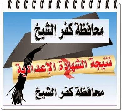 البوابة الألكترونية للتعليم بمحافظة كفر الشيخ:ظهرت الان نتيجة الصف الثالث الأعدادى ( الشهادة الأعدادية )الترم الثانى 2014