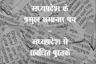 Newspaper and Books related to Madhya Pradesh
