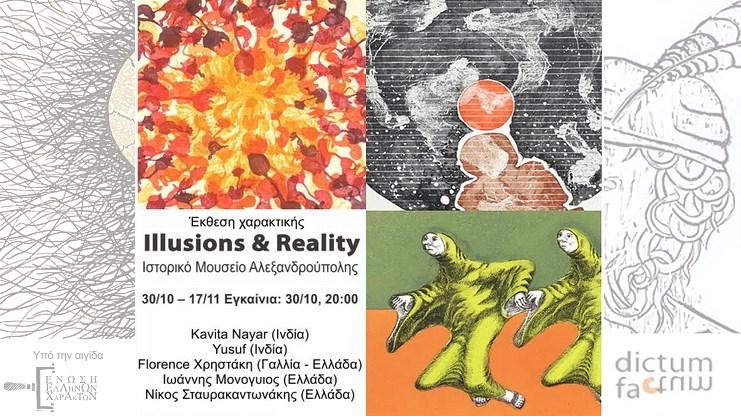 Illusions & Reality: Έκθεση Χαρακτικής στο Ιστορικό Μουσείο Αλεξανδρούπολης