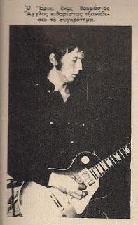 Ο Eric Clapton στους Juniors