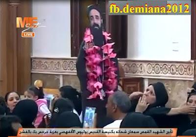 مديح لابونا الشهيد القمص سمعان شحاتة في حفل تأبينه كنيسة القديس يوليوس الأقفهصي عزبة جرجس بك بالفشن