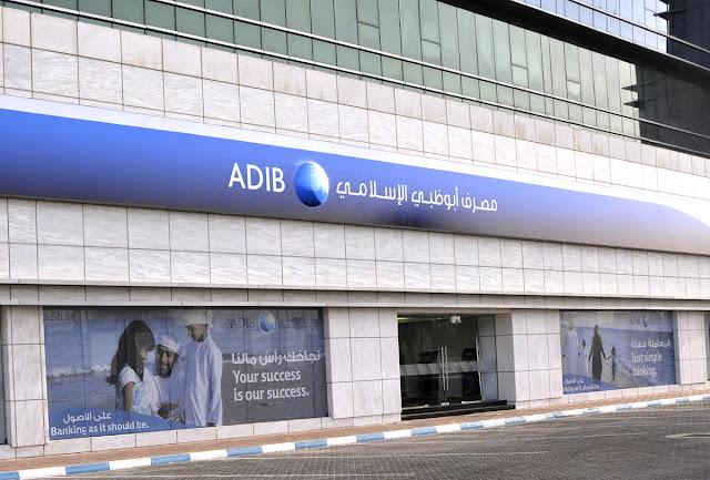 وظائف خالية فى بنك ابوظبى الاسلامى فى الإمارات 2020