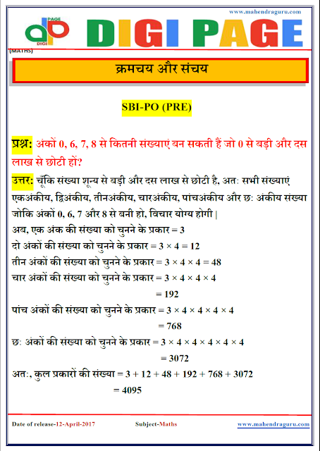 DP | PERMUTATION AND COMBINATION| 11 - APR - 17 | IMPORTANT FOR SBI PO