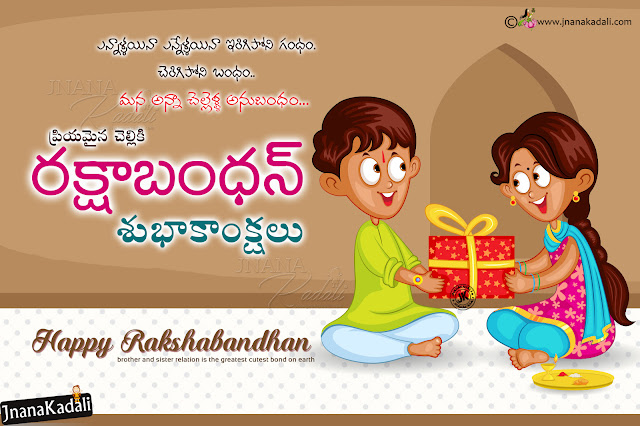 rakshabandhan greetings in telugu, rakhee festival significance in telugu, rakhi images free download, rakshabandhan designs free download