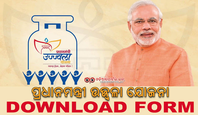 Pradhan Mantri Ujjwala Yojana odisha, pm ujjwala yojna, download application form english, odia, odisha all districts, application form, emi, loan forms, bpl lpg gas free for ration card beneficiary. kyc form of lpg bpl ujjwala yojna odisha
