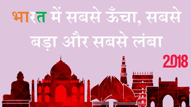 भारत में सबसे ऊँचा, सबसे बड़ा और सबसे लंबा India GK